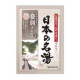 バスクリン 日本の名湯 登別カルルス 2包 入浴剤