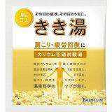 バスクリン きき湯 カリウム芒硝炭酸湯 30g×3包 入浴剤