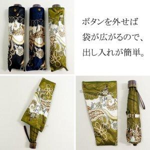 画像3: デザイン傘 折畳み傘 スカーフ柄 50cm ブラック /2018春夏