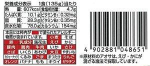 画像4: 明星 一平ちゃん夜店の焼そば 135g×12入 1箱