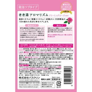 画像2: バスクリン きき湯 アロマリズム ドリーミングローズの香り 30g×2包 入浴剤