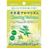 バスクリン きき湯 アロマリズム クリアリングヴァーベナの香り 30g×2包 入浴剤