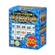 画像1: ビンゴカード200枚入 (1)