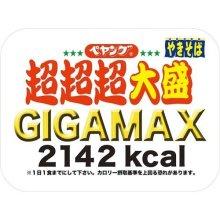 詳細写真1: ペヤング ソースやきそば 超超超大盛 GIGAMAX 439g 8入/1箱