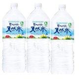 サントリー 南アルプスの天然水 2L×6本 1箱