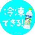 画像2: サントリー GREEN DAKARA グリーンダカラ 600ml×24本×1箱 冷凍兼用ボトル (2)