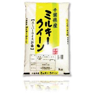 画像1: 千葉県産 玄米 ミルキークイーン 30kg 令和2年産 向後米穀