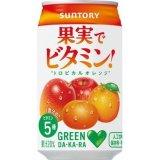 サントリー グリーンダカラ 果実でビタミン 350ml×24本×1箱
