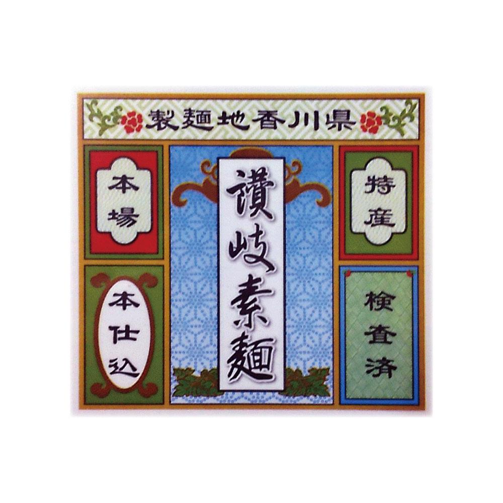 【木箱】 讃岐素麺 木箱入り 3000 贈答用 そうめんギフト